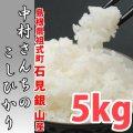 深みのある味わい米 中村さんちのコシヒカリ 5kg(28年産)【送料込み】