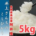 充足感抜群 仁多の天空米 井上さんちのコシヒカリ 5kg(29年産)【送料込み】